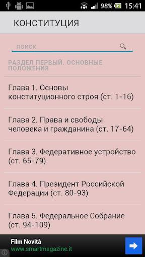 Конституция Россия