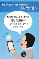 Screenshot of 카드결제기 - 페이앳(Payat)