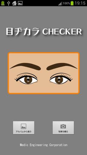 目ヂカラCHECKER