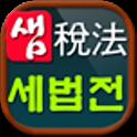 세법전 - 세법 및 관련 법령을 쉽게 검색하고 관리 icon