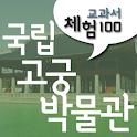 [체험]국립고궁박물관 icon
