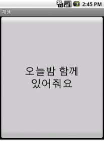 애교여왕 - screenshot thumbnail