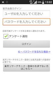 楽天リサーチアンケートアプリ:アルバイト感覚でお小遣い稼ぎ! - screenshot thumbnail