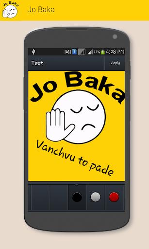 【免費娛樂App】Jo Baka-APP點子