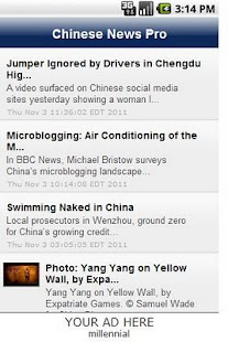 Chinese News Pro - screenshot thumbnail