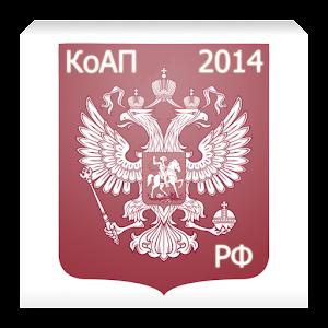 Freeapkdl КоАП РФ 2014 for ZTE smartphones