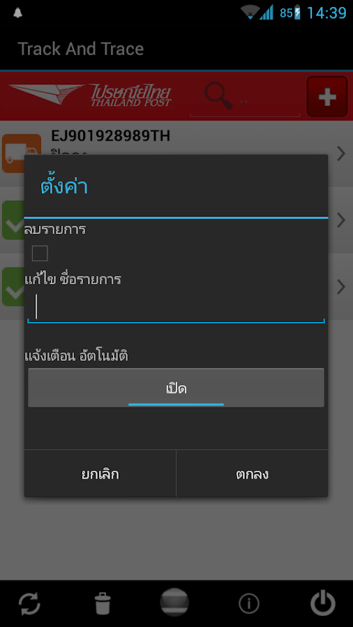 Thailand Post Track & Trace- หน้าจอ