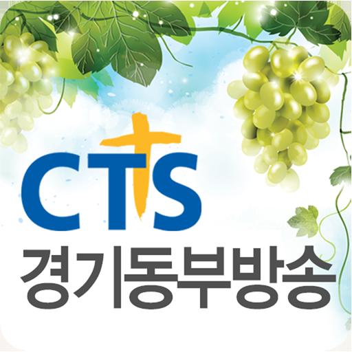 CTS 경기동부방송 媒體與影片 App LOGO-APP試玩