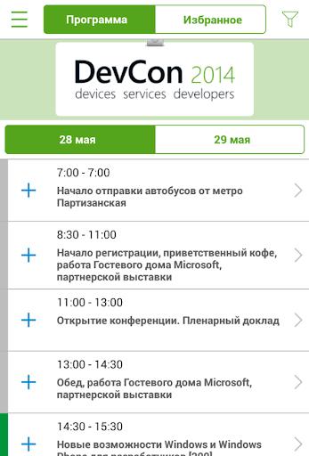 DevCon 2014