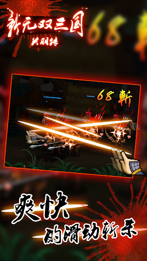 新三國關羽傳 單機版-免費送關羽,最強三國塔防類RPG游戲