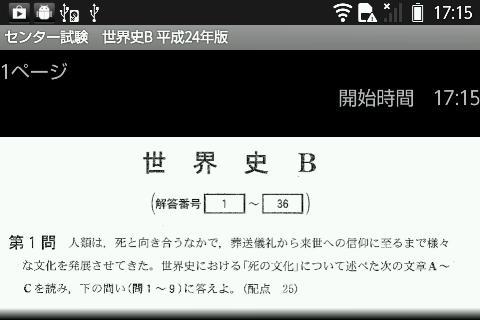大学入試センター試験過去問題集世界史B 2016 (大学入試完全対策 ...