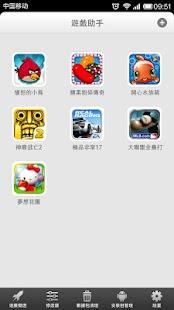 安卓遊戲助手 遊戲工具 遊戲加速