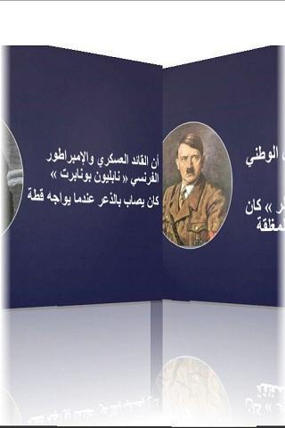 玩免費教育APP 下載رحله العلوم (عجائب وغرائب) app不用錢 硬是要APP