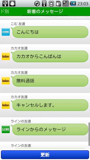 メッセージ通知履歴~既読にしなくても メッセージを読める!~