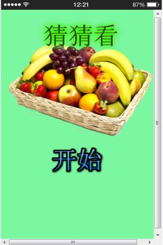 水果的类型测验 - Fruit Quiz