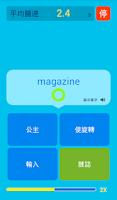 Screenshot of 英文腦速測驗
