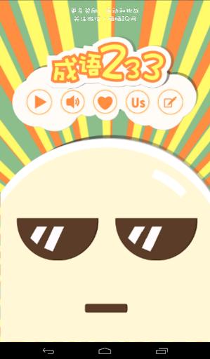 玩免費益智APP|下載成语233-最好玩的看图猜成语,疯狂猜成语游戏 app不用錢|硬是要APP