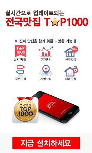 전국맛집 TOP1000 - 실시간 맛집랭킹 쿠폰