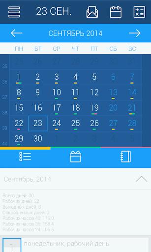 Твой Календарь