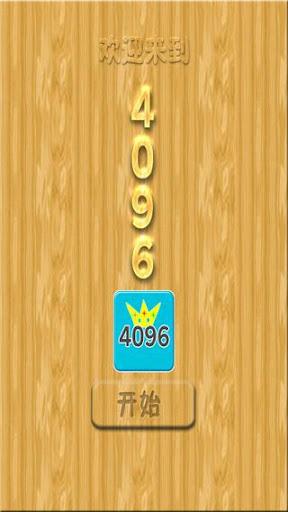 玩免費益智APP 下載挑战4096 app不用錢 硬是要APP