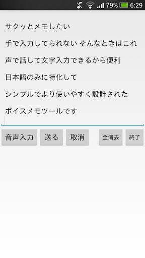 ボイスメモ 日本語音声入力ツール