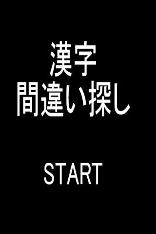 漢字まちがい探しで「アハ体験」無料ゲーム
