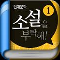 현대문학, 소설을 부탁해 1(무료책) icon