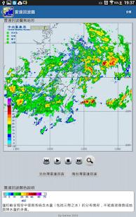 台灣觀天氣 - 螢幕擷取畫面縮圖
