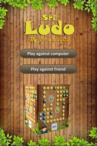 Sri Ludo- screenshot