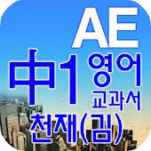 중1 교과서 영단어 천재(김)