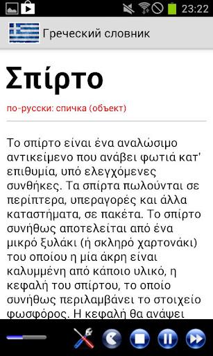 Греческий словник