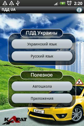 ПДД ua- screenshot