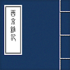 西京杂记 icon