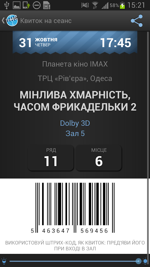 Планета кіно imax screenshot