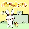 HAYABUSA バニラのナンプレ icon