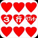 『恋したくなる!3行ラブレター』3分間で癒される!! icon