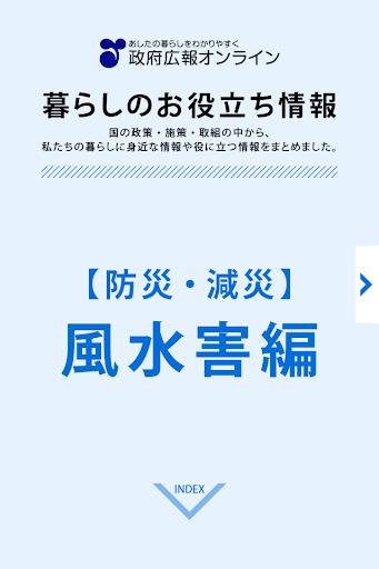 政府広報アプリ