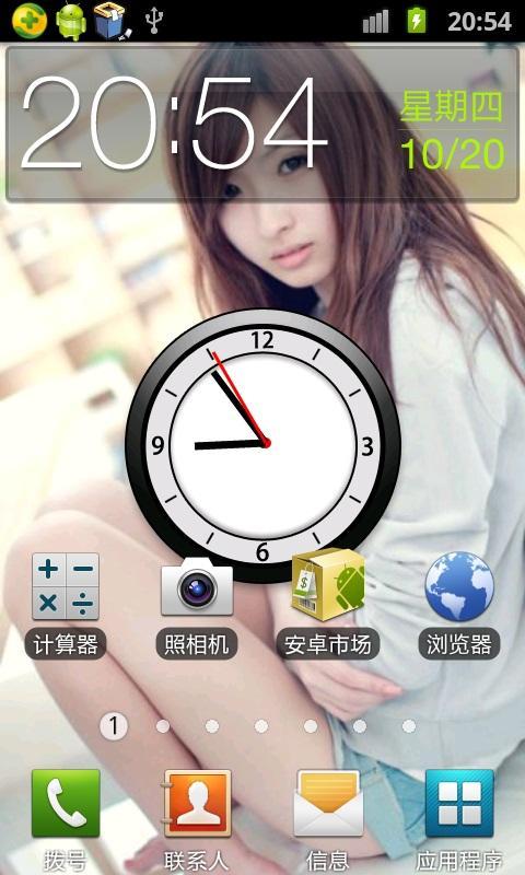 美女时钟动态壁纸- screenshot