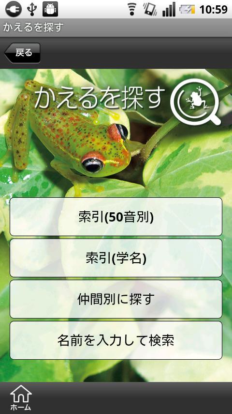 かえる大百科- screenshot