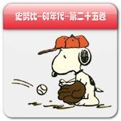 Snoopy史努比系列图书手机版(二十五)