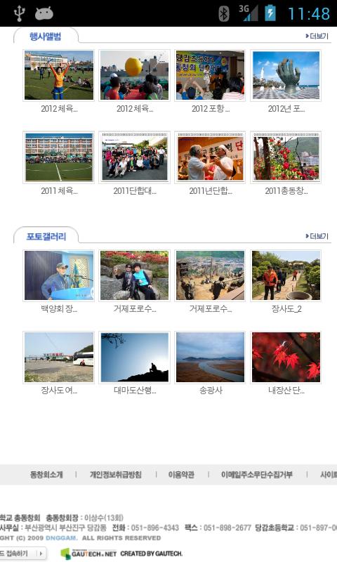 당감초등학교 총동창회- screenshot