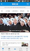 Screenshot of 평화방송 모바일
