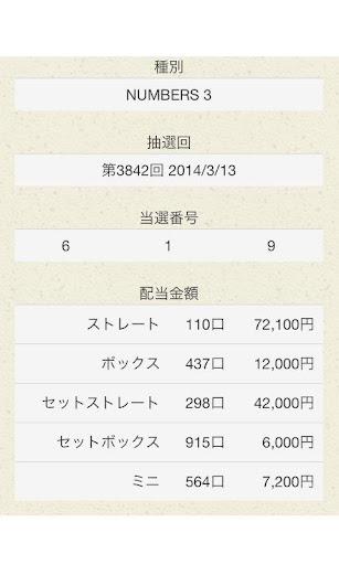 玩工具App|ロト&ナンバーズ★宝くじ当選確認免費|APP試玩