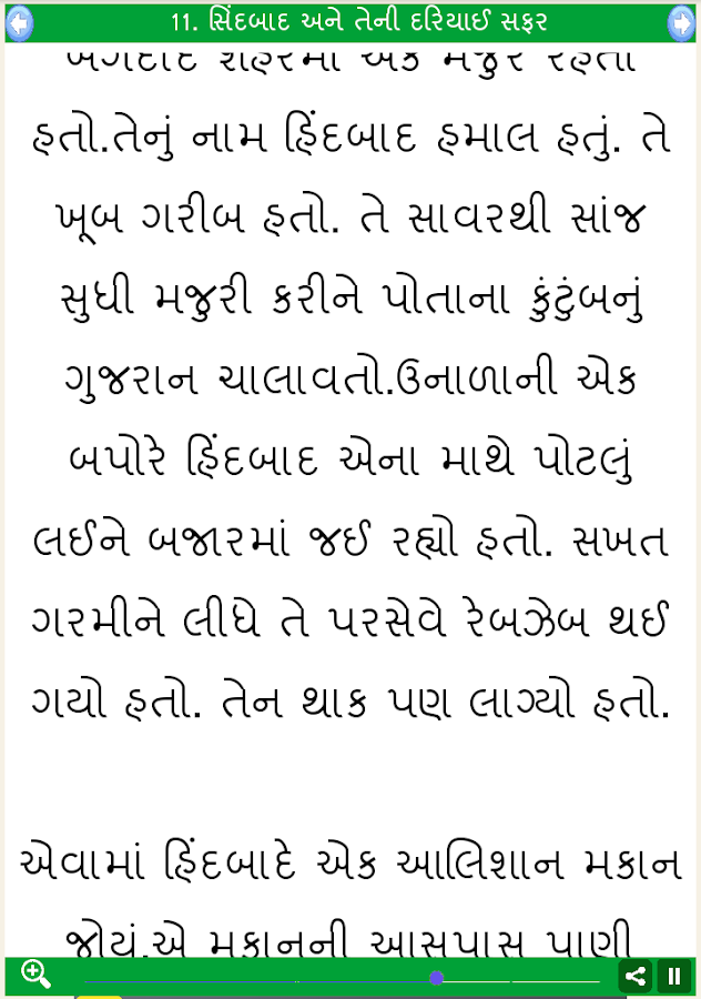 Gujarati Baal Varta Android Apps On Google Play