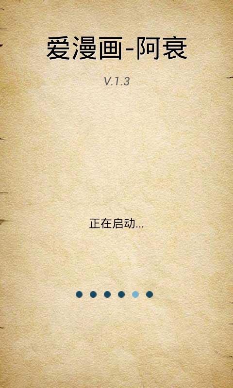 爱漫画-阿衰 - screenshot