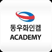 동우화인켐 모바일연수원