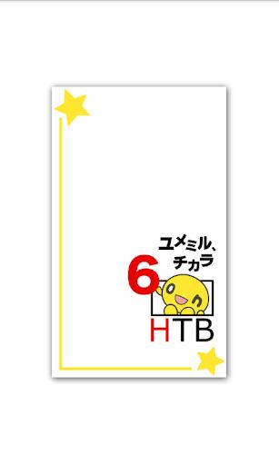 onpa HTB音声認識App