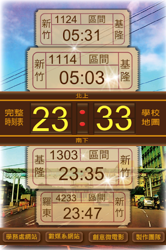 CUTe Beihu Train Timetable