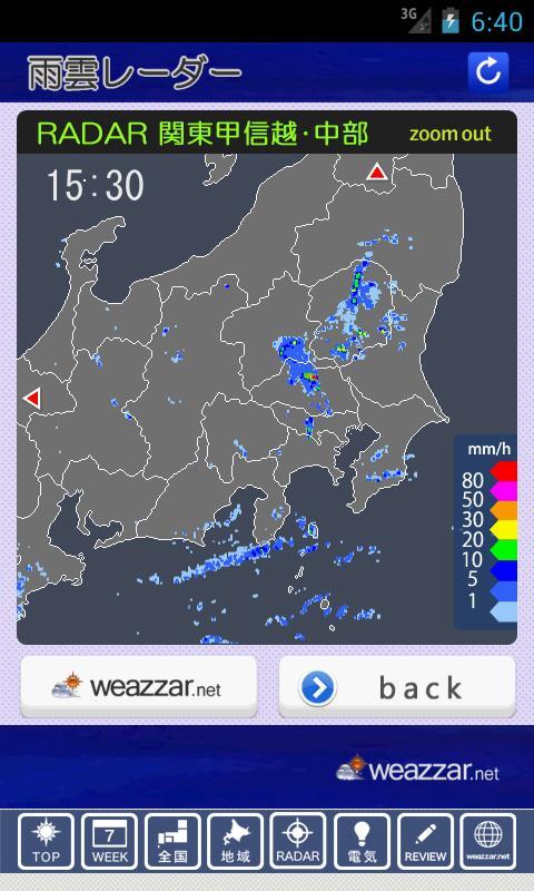 名古屋天気G- screenshot