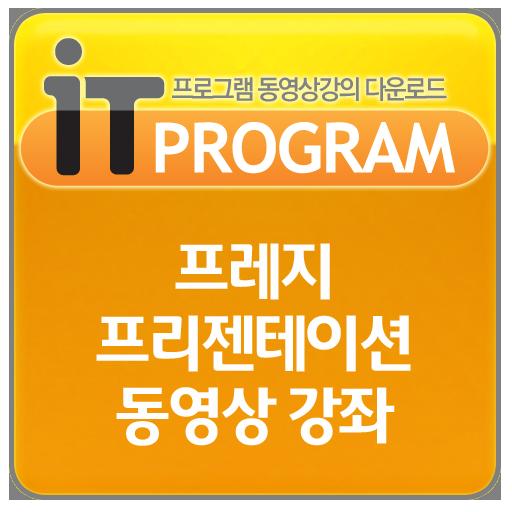 프레지 프리젠테이션 동영상 강좌